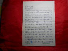 著名油画家顾祝君 致天津人民美术出版社领导 信札3页(商量出版个人画册事宜)