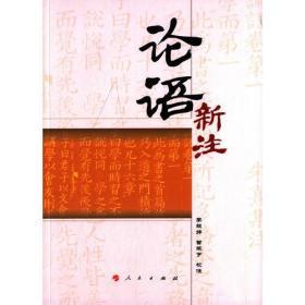 论语新注《闽南师范大学通识教育(人文社会)丛书》
