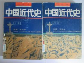 绘画本 中国近代史 上下