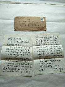 著名书法家江苏省书法家协会副主席郁宏达毛笔信札之七