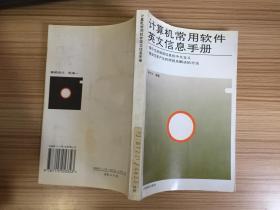 计算机常用软件英文信息手册