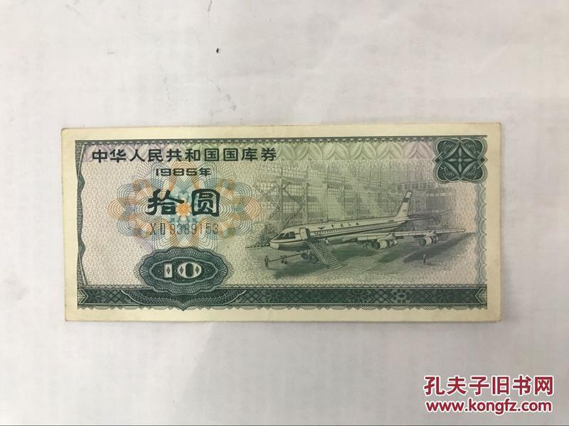 中华人民共和国国库券10元 民航飞机 1985年十元国库券保真