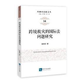 跨境救灾的国际法问题研究