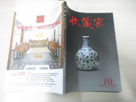 收藏家杂志 2011年10期 总180期 收藏家杂志社 16开平装