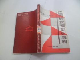 江西妇女运动史专辑1919--1942