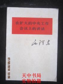 【红色收藏】1978年版:毛著单行本:在扩大的中央工作会议上的讲话 毛泽东