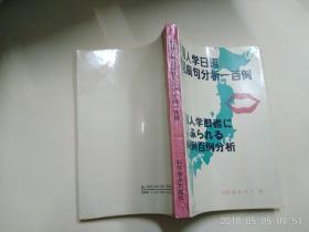 中国人学日语常见病句分析一百例
