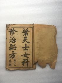 民国二年线装医术:叶天士女科诊治秘方