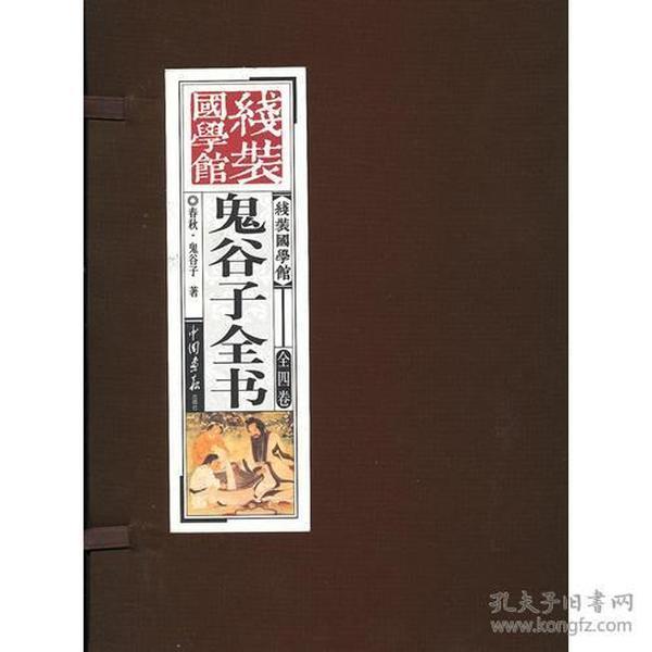 《线装国学馆》系列丛书之鬼谷子全书
