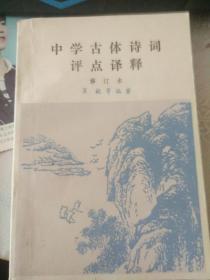 中文古体诗词评点译释