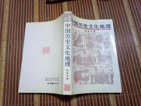 中国历史文化地理