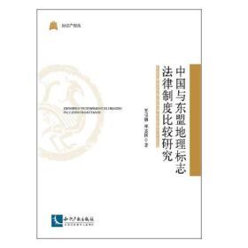 中国与东盟地理标志法律制度比较研究