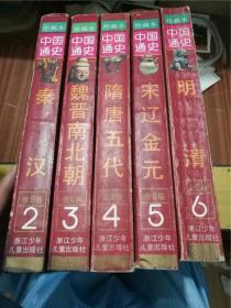绘画本:中国通史(2、3、4、5、6,五册合售)