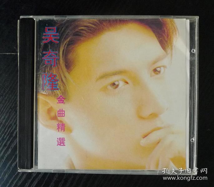 吴奇隆——金曲精选