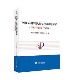 全国专利代理人资格考试试题解析(2013-2015合订本)
