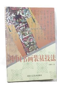 中国书画装裱技法
