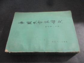 中国文学家辞典-现代第一分册