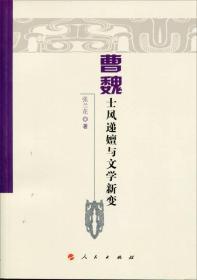 曹魏士风递嬗与文学新变(魏晋隋唐历史文化研究丛书)