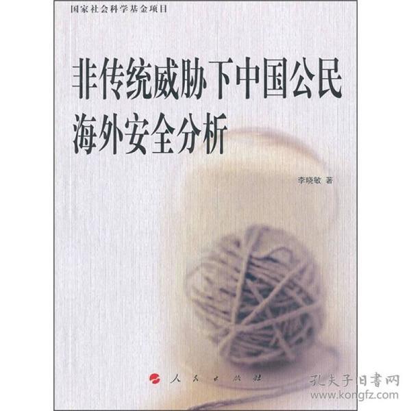非传统威胁下中国公民海外安全分析