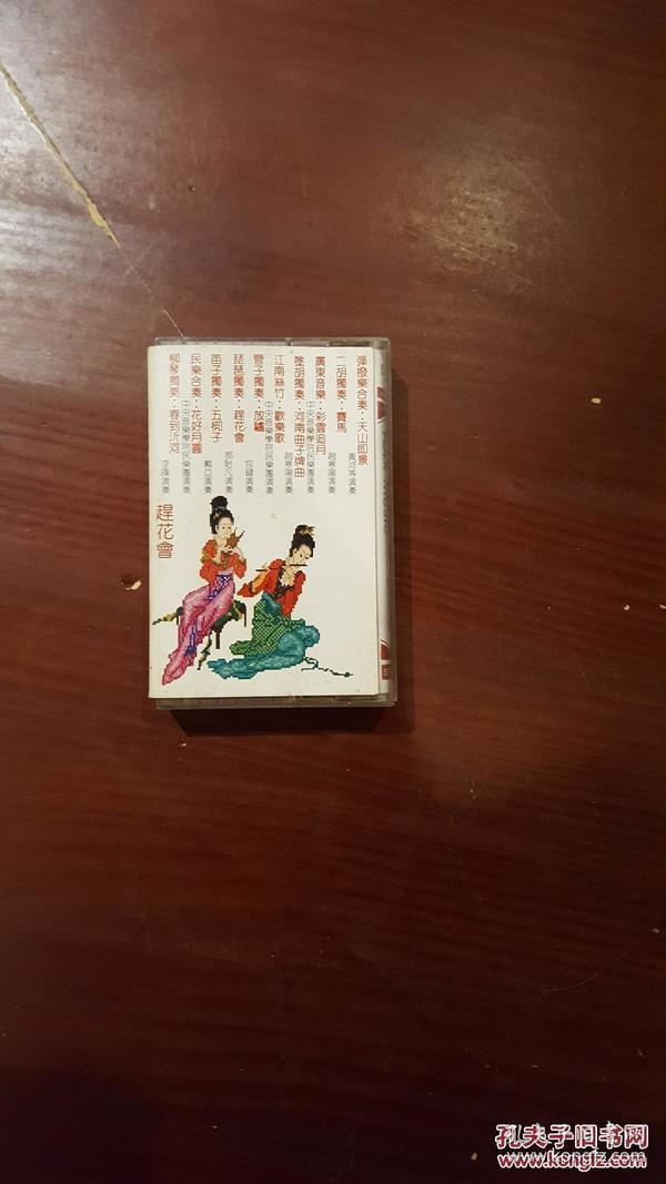 磁带 中国民间名曲 【赶花会】