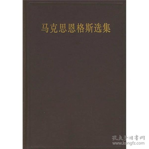 马克思恩格斯选集(第三卷)
