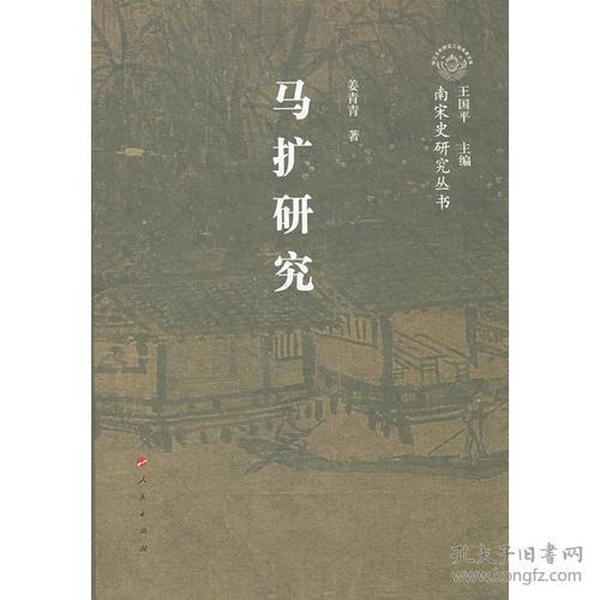 马扩研究/南宋史研究丛书