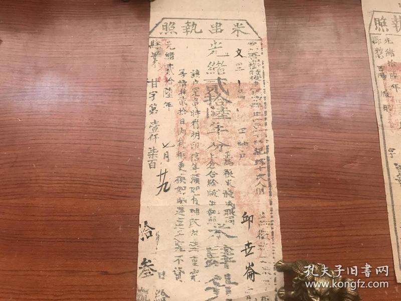 1890年光绪26年米串执照一份,有五品大人官印,贝体内容看图。