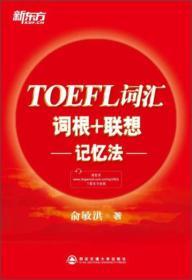 新东方·TOEFL词汇词根+联想记忆法(未拆封)