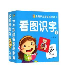 看图识字-金葫芦宝宝快乐学习卡-1
