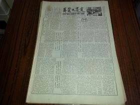 1955年6月2日《内蒙古日报》蒙文版926