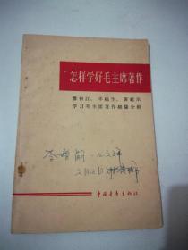 怎样学好毛主席著作——廖初江 丰福生 黄祖示学习毛主席著作经验介绍