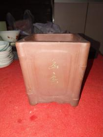 八十年代宜兴原矿紫砂竹节文人兰花盆