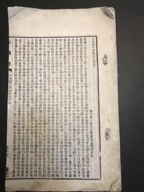 《天童密云禅师塔铭年谱》民国铅印本1册