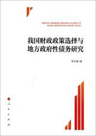 我国财政政策选择与地方政府性债务研究