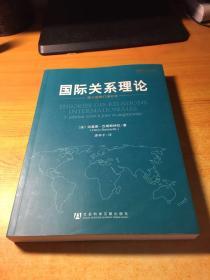 国际关系理论