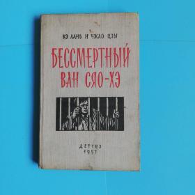 不死的王孝和  俄文原版.1957年布面精装插图本