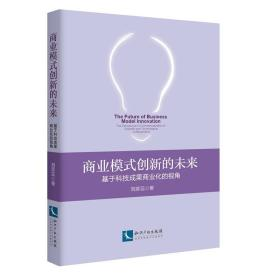 商业模式创新的未来:基于科技成果商业化的视角:the perspective of commercialization of scientific and tchnnotogical achievements