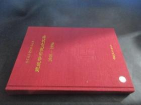 建筑学研究论文集 (1946-1996)