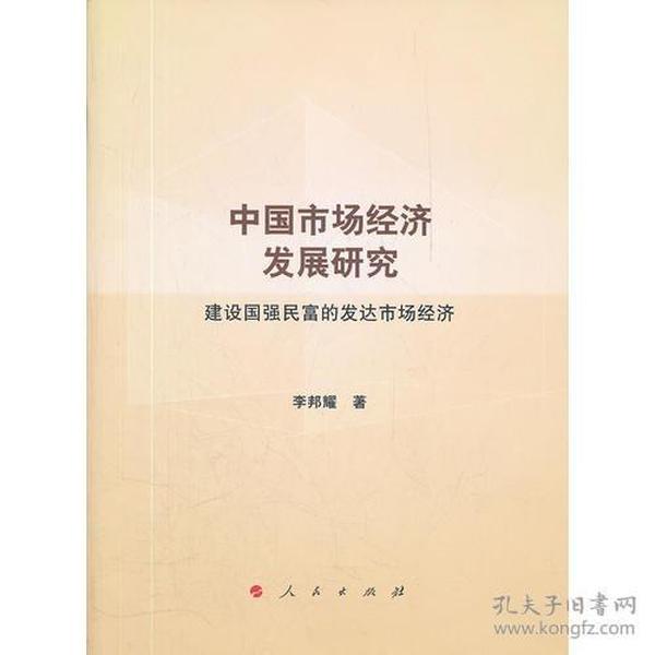 中国市场经济发展研究