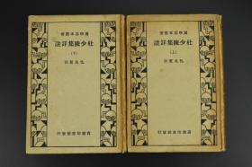 国学基本丛书《杜少陵集详注》硬精装二十五卷2册全 也叫杜工部集是唐代伟大的现实主义诗人杜甫的作品集 共收诗一千四百多首,其内容真实的反映了唐王朝自盛到衰的种种社会现实,具有广泛的社会内容,并饱含了作者爱国爱民的热情。商务印书馆发行 1934年