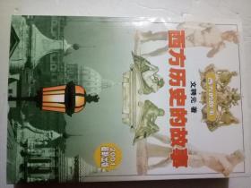 西方历史的故事(2001最新出版)