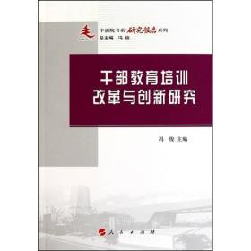 中浦院书系.研究报告系列:干部教育培训改革与创新研究