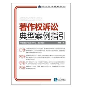 著作权诉讼典型案例指引