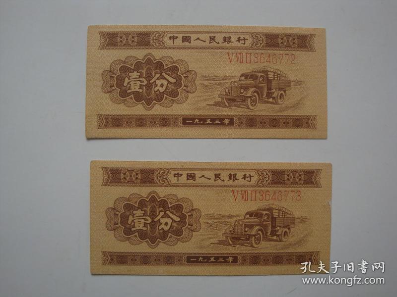 第二套人民币一分两连号
