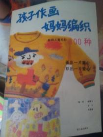 孩子作画妈妈编织