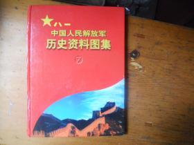 中国人民解放军历史资料图集 第7集