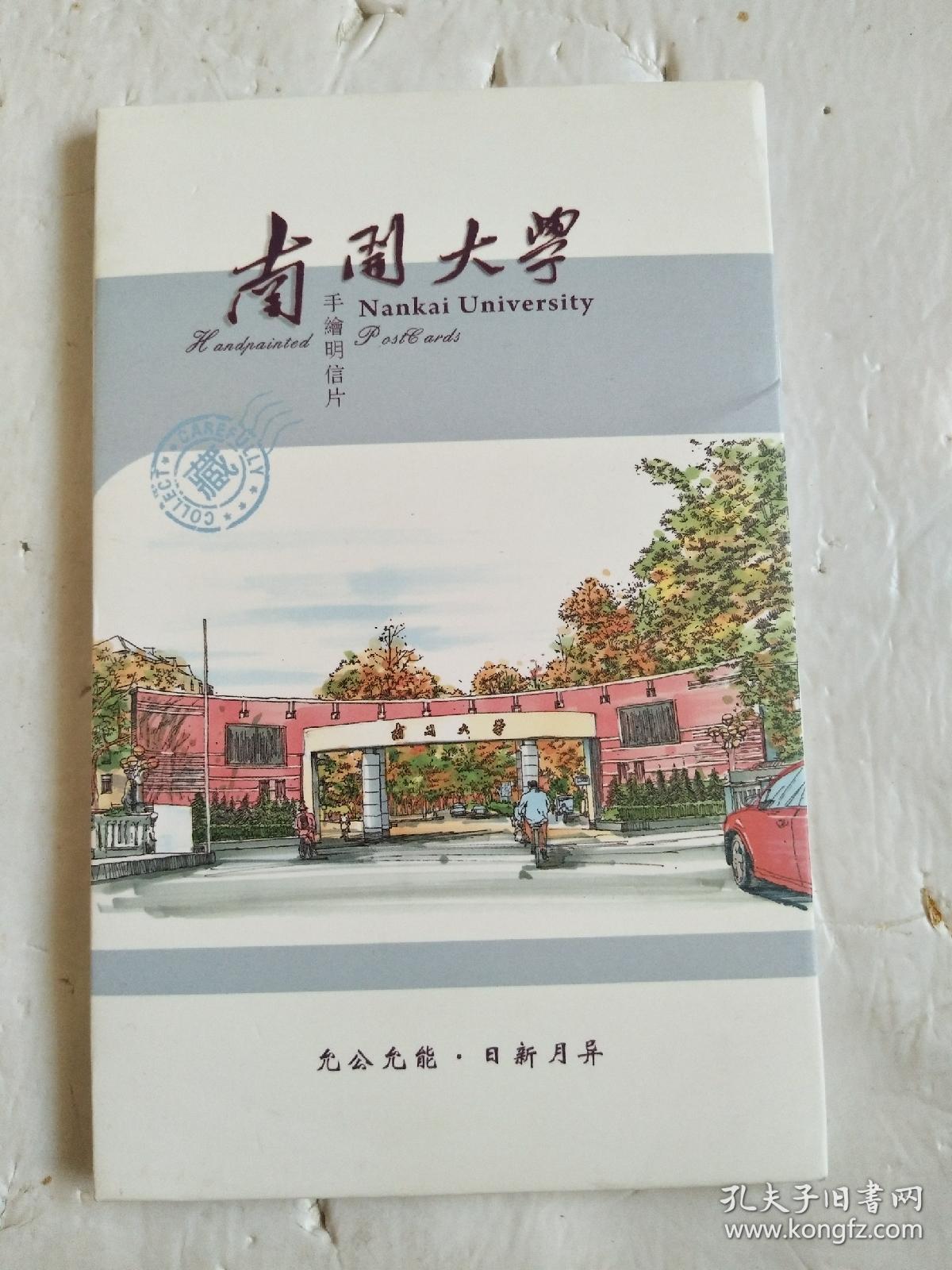 南开大学 手绘明信片 (10张明信片 1张书签)