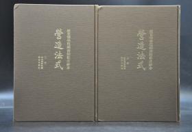 《故宫博物院藏清初影宋抄本营造法式》