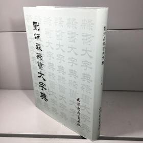 刘炳森隶书大字典 【精装未阅】【一版一印 95品+++ 内页干净 实图拍摄 看图下单 收藏佳品】