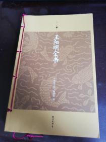 王阳明全书(家庭书架升级版)